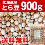 とら豆 900g 送料無料 国産 北海道産 虎豆 いんげん豆