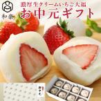 高級 生クリームいちご大福 8個入 お菓子 和菓子 お取り寄せ スイーツ ギフト 送料無料