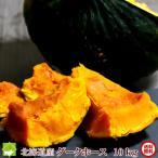 かぼちゃ 北海道 富良野産 ダークホース 10kg 送料無料 別途送料