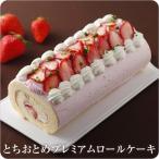 バースデーケーキ ロールケーキ  誕生日ケーキ いちごケーキ  プレミアムスイーツ    (とちおとめプレミアムロールケーキ)贈り物