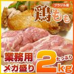 冷凍 ブラジル産 鶏モモ肉 2Kg 鶏肉/鳥肉/モモ/もも/腿/冷凍/2kg/徳用