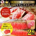 送料無料 国産牛 ランプ ステーキ 赤身 セット 150g×2枚 お歳暮 オマケ お取り寄せ グルメ ギフト