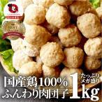 冷凍 鶏肉だんご ミートボール メガ メガ盛り 1kg 惣菜 肉団子 国産 お弁当 冷凍食品 お取り寄せ グルメ
