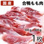 国産鴨肉 合鴨モモ肉 約300g骨無し鴨もも肉 冷凍品 業務用
