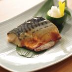 冷凍食品 業務用 楽らく調味骨なしさば(生)みりん漬焼285g(5枚入)    お弁当 焼魚 サバ 鯖 魚料理 和食