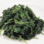 冷凍食品 業務用 カットほうれん草 1kg。(ブロック凍結)    お弁当 バラ凍結 簡単 時短 野菜 カット野菜