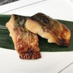 冷凍食品 業務用 中国産骨取りさば西京焼  200g(10個入)    お弁当 業務用 サバ 鯖 焼魚 ホテル 旅館 朝食 弁当