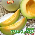 送料無料 プリンスメロン 進物用 7-11玉入り:4kg程度 鳥取県 特別栽培認証品 常温