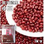 まめやの底力 大特価 北海道産小豆 1kg 【限定品】