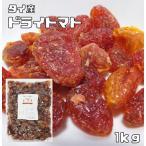 世界美食探究 タイ産 粒ぞろいドライトマト(とまと) 1kg