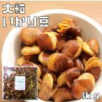 世界美食探究 こだわりの大粒いかり豆 1kg 【国内加工品】