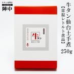 陣中 仙台土手煮 250g 牛タン 甘辛煮 味噌味 鍋 レトルト食品 煮込 ご飯にかける どて飯