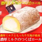 スイーツ ロールケーキ 濃厚ミルクのつくばロール ギフト