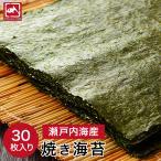 海苔 焼き海苔 40枚 送料無料 ポッキリ メール便 お試し価格 たいの鯛 秘伝 瀬戸内海産 のり 焼海苔 味海苔 海苔 1000円 やきのり