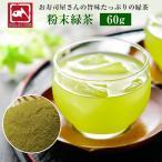 お試し お茶 粉末 20g お茶 緑茶 粉末茶 送料無料 たいの鯛