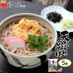 高砂ぷち 天ぷらそば 4食 ゆでそば サクサク天ぷら入り 2セット以上で送料無料