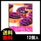 紅芋タルト 12個入り ×1箱 沖縄県産 べにいも しろま製菓 沖縄銘菓 送料無料