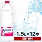 水 コントレックス 1500ml×12本 セット 送料無料  CONTREX 1.5L × 12本入 フランスの硬水 ミネラルウォーター