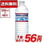 クリスタルガイザー 500ml × 48本入 Crystal Geyser ミネラルウォーター(送料無料 水)水 ウォーター あすつく
