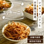 森のおつまみ!エノキーニョ 50g 3種類の味 えのき エノキ 茸 きのこ キノコ ポイント消化 おやつ おつまみ お菓子 ヘルシー 送料無料