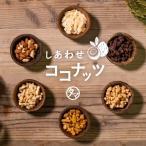 しあわせココナッツ チップ アーモンド キャラメル ビターカカオ リッチミルク ストロベリー 健康 ヘルシー おやつ お菓子 送料無料