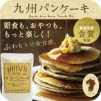 九州パンケーキ ミックス 200g 九州産 雑穀 小麦100%使用 送料無料