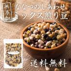 ななつのしあわせミックス煎り豆 300g 7種類ブレンド 無添加・無塩・無油