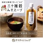 みそスープ 170g 国産 三十雑穀 味噌 チゲ スープ 送料無料 セール