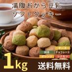 満腹おから豆乳ソフトクッキー 1kg 置き換え ダイエット