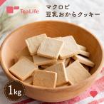 マクロビクッキー 訳あり 豆乳おから マクロビプレーンクッキー1kg おからクッキー 置き換え ダイエットクッキー 送料無料