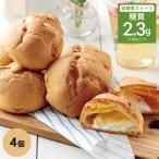 糖質79%オフ シュークリーム (糖質制限 ダイエット 置き換え おかし お菓子 スイーツ デザート 糖類 オフ カット 低GI ロカボ ローカーボ)