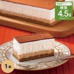 糖質制限 低糖質 ティラミス ケーキ 糖質制限 ダイエット 置き換え おかし お菓子 スイーツ デザート 糖類カット ロカボ 食品