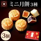 ポイント消化 お菓子 ミニ 月餅 3個入 ハス 黒ゴマ ココナッツ 個包装 メール便