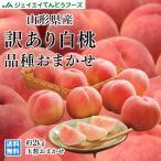予約商品 白桃 桃 訳あり 品種おまかせ 約2kg (玉数おまかせ) 山形県産 もも ご自宅用 JAグループ f15