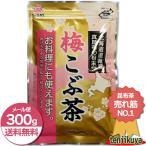 梅昆布茶 業務用 300g 粉末 緑茶 日本茶 梅こぶ茶 梅こんぶ茶 国産 飲料 前島食品