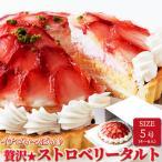 ストロベリータルト 紅ほっぺ 5号 静岡県産 いちご ホールケーキ 誕生日ケーキ 冷凍商品
