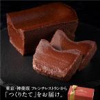 チョコレートケーキ 誕生日 神楽坂 ブランド テリーヌドゥショコラ 送料無料 ガトーショコラ