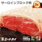 (送料無料)ステーキ肉 サーロインブロック1kg バーベキュー 肉 ローストビーフや厚切りステーキ肉・塊肉で焼肉三昧!