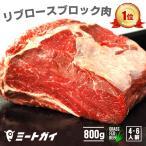 ステーキ肉 リブロースブロック 800gサイズ!ローストビーフや厚切りステーキ肉 BBQ/焼肉に!オージービーフ グラスフェッド 送料無料