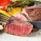 ステーキ肉 厚切りランプステーキ 牛もも肉 250g グラスフェッドビーフ