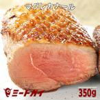 鴨ロース肉 胸肉 フィレド マグレカナールタックブレスト 鴨肉 フォアグラ