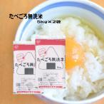 無洗米 米 10kg 5kg×2袋 お米 たべごろ無洗米 岩手の米屋オリジナル ご飯