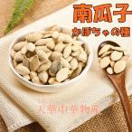 精選南瓜子 カボチャの種 台湾名物人気商品 定番お土産  250g 南瓜子 鉄観音茶味