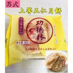 功徳林 上等五仁月餅 季節限定 中国産中秋節月餅 大人気  五目ナッツ月餅 中元ギフト中国本番の味 80g