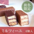 エル・マドロン |ギフト お菓子 おしゃれ お菓子 お礼 お菓子 500 ミルフィーユ チョコ| ミルフィユショコラ ウィンター ライト エル・マドロン チョコレート