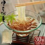 ところてん ダイエットところてん タレなし 30食 送料無料 asu