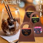 チョコろてん おもしろチョコ ギフト ヘルシースイーツ チョコレート風味 喜ばれる 和菓子 asu