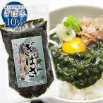 あかもく ぎばさ 200g×10袋 秋田県男鹿 ギバサ海草 花粉対策 健康 美容 栄養 アカモク ペコジャニ