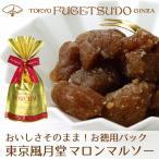 栗スイーツ クリスマス お歳暮 お菓子 プレゼント 詰め合わせ 個包装 スイーツ 東京風月堂 マロンマルソー
