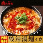 送料無料 ネコポス 東京炎麻堂 酸辣湯麺 スーラータン麺 サンラータン麺 4食セット d